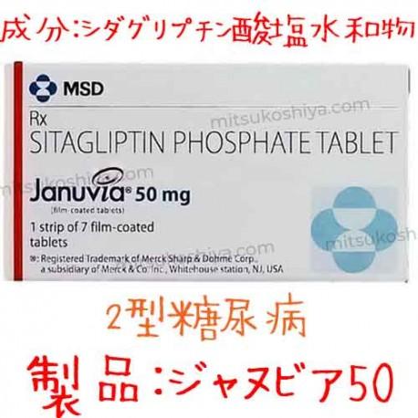 ジャヌビア 50mg(Januvia)1箱7錠 MSD社│糖尿病より血糖値を調節するお薬です。