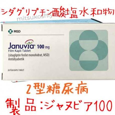 ジャヌビア 100mg(Januvia)1箱7錠 MSD社|2型糖尿病患者の処方薬です。