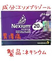 ネキシウム (Nexium) 20mg【1箱14錠】アストラゼネカ社│消化性潰瘍治療のお薬です。