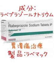 パリエットジェネリック ・ラベマック (Rabemac) 10mg 1箱 100錠 Macleods社│消化性潰瘍治療薬です。