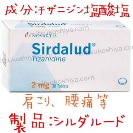 シルダルード2mg(Sirdalud)1箱30錠 ・チザニジン塩酸塩