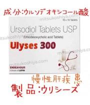 ウルソジェネリック│ウリシーズ (Ulyses) 300mg  1箱100錠 サンファーマ社│慢性肝疾患におけいて胆汁の流れ肝機能を改善します。