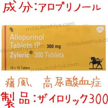 ザイロリック300mg(Zyloric)1箱100錠 GSK社│痛風に広く処方される治療薬です。