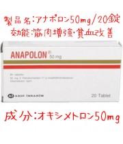 アナポロン(Anapolon)50mg/20錠|タンパク同化作用・ステロイド。