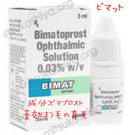 ルミガン・ジェネリック0.03%(Bimat-eye)ビマットプロスト・点眼液1本3ml|まつ毛育毛