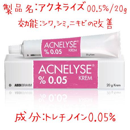 [レチンA・ジェネリック]アクネライズ(Acnelyse)00.5%/20g