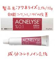 [レチンA・ジェネリック]アクネライズ(Acnelyse)0.1%/20g