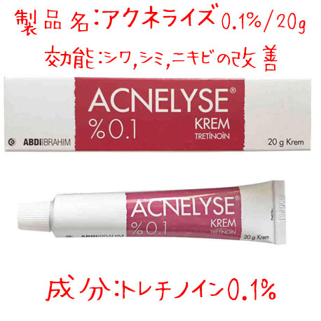 アクネライズ(Acnelyse)0.1%/20g|レチンA・ジェネリック|ビタミンA誘導体