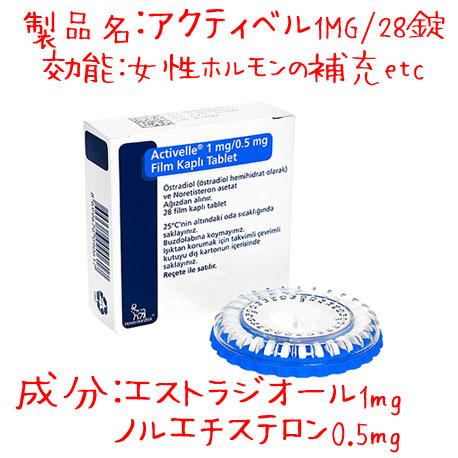 アクティベル(Activelle)1MG/28錠|女性ホルモンの補充による女性のサポート