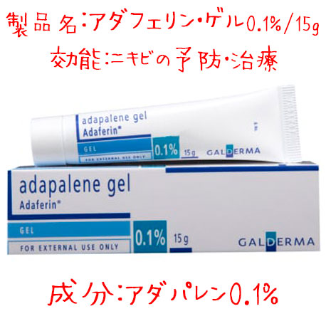 アダパレン(Adapalene)/アダフェリン・ゲル(Adaferin・gel) 0.1%/15g|ニキビの治療