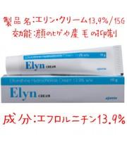 ヴァニカクリーム・ジェネリック/エリン・クリーム 13.9%/15G/本|顔の毛を薄くする