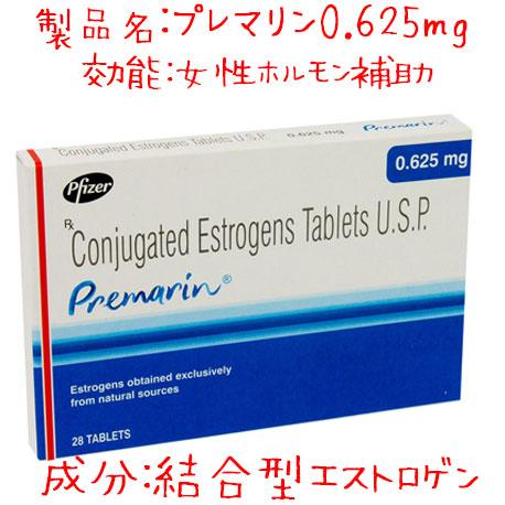 プレマリン(PREMARIN)0.625mg 1箱28錠 Pfizer社│女性ホルモン(卵胞ホルモン)補助製剤