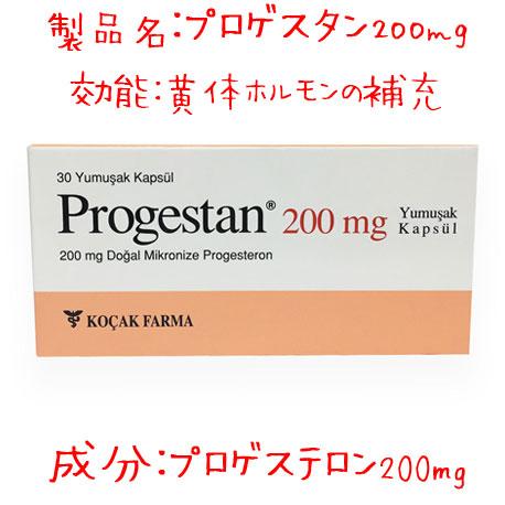 プロゲスタン(Progestan)200mg|黄体ホルモンの補充