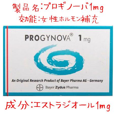 プロギノバ / プロギノーバ (Progynova) 1mg/28錠|女性ホルモン補充
