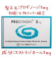 プロギノバ / プロギノーバ (Progynova) 2mg/28錠|女性ホルモン補充
