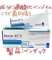 ベピオゲル・ジェネリック5%(ベンザック-benzac-ac)過酸化ベンゾイルゲル・ジェル1本60g|ニキビ治療₍古い角質を除去₎アクネ菌やブドウ球菌の増殖を抑制