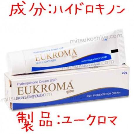 ユークロマ(Eukroma-cream-4%)ハイドロキノン(ヒドロキノン)・クリーム1本20g|皮膚シミ、そばかす等の色素沈着を強力漂白