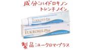 ユークロマプラス(ユウクロマ-plus) 1本15g|皮膚のシミ、そばかす等の色素沈着を強力に漂白