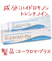 ユークロマプラス(Eukroma-plus)ハイドロキノン(ヒドロキノン)+トレチノイン ・クリーム1本15g|皮膚のシミ、肝斑(かんぱん)等の色素沈着を強力に漂白