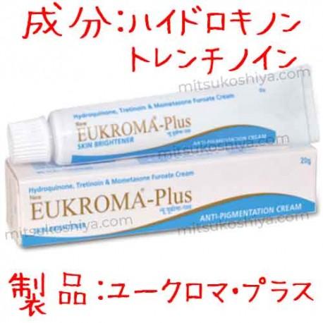 ユークロマプラス(Eukroma-plus) 1本15g|皮膚のシミ、そばかす等の色素沈着を強力に漂白