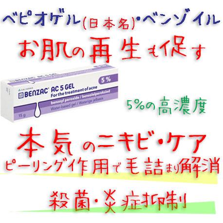 ベンザック5%(benzac-ac)ベピオゲル|過酸化ベンゾイルゲル・ジェル1本60g|ニキビ治療