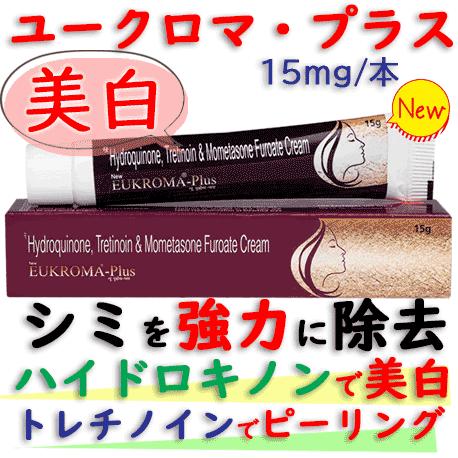 ユークロマプラス1本15g|皮膚のシミ、そばかす等の色素沈着を強力に漂白