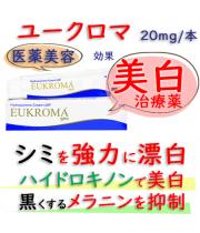 ユークロマ1本20g|皮膚シミ、そばかす等の色素沈着を強力漂白