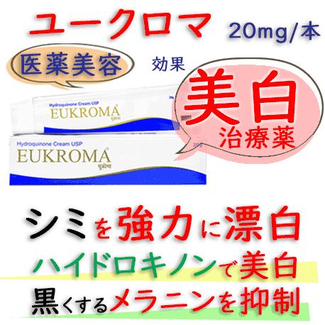 ユークロマ(ユウクロマ) 1本20g|皮膚シミ、そばかす等の色素沈着を強力漂白