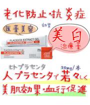 プラセントレックスジェル(PlacentrexGel)//20g|ヒトプラセンタ|美肌効果(老化防止)と抗炎症作用