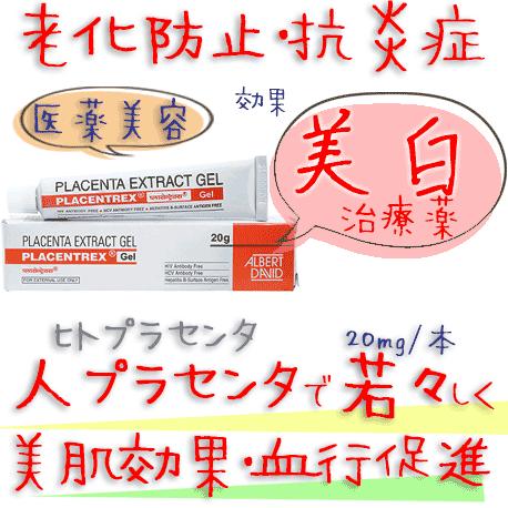 ヒトプラセンタ・プラセントレックスジェル(PlacentrexGel)//20g 美肌効果(老化防止)と抗炎症作用