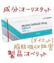 ゼニカル・ジェネリック・オベリット(Obelit)120mg  1箱30錠 │脂肪の吸収を防ぐ