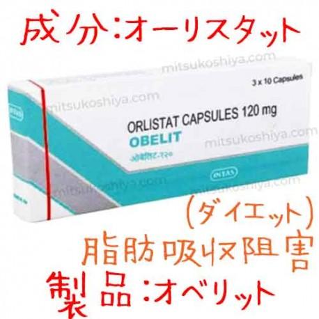 ゼニカルジェネリック・オベリット(Obelit)120mg  1箱30錠 インタスファーマ社│脂肪の吸収を防ぎます。