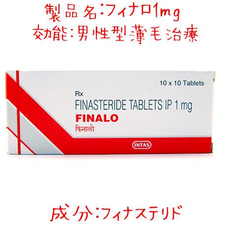 フィナロ(Finalo)1mg 【1箱100錠】インタス社│プロペシアのジェネリック、男性型薄毛治療薬です。