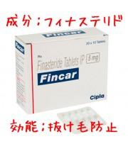 フィンカ―(Fincar) 5mg200錠 Cipla社│AGA(薄毛)治療