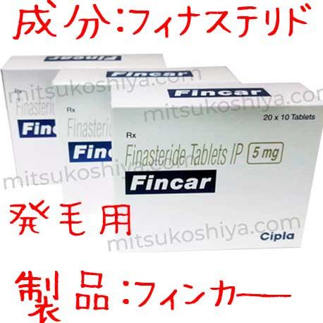 フィンカ―(Fincar) 5mg200錠 Cipla社│AGA(薄毛)治療に使用されます。