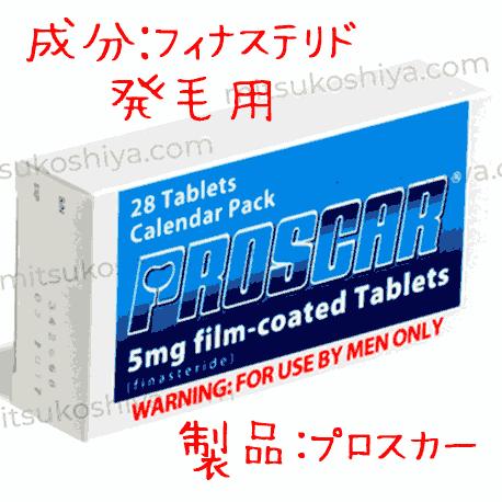 プロスカー (PROSCAR) 5mg【1箱28錠】MSD社