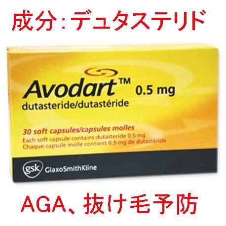 アボダート(Avodart)0.5mg 【1箱30錠】 GSKファーマ社│薄毛治療のお薬です。