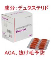 デュプロスト(Duprost)0.5mg 【1箱100錠】 シプラ社│薄毛治療のお薬です。