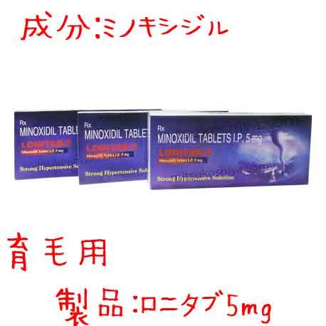 ロニタブ5mg1箱10錠(Lonitab-5)|AGA(薄毛)治療薬です。