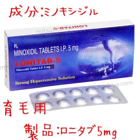 ロニタブ5mg1箱10錠(Lonitab-5)インタス社(intas)|ミノキシジル配合のAGA(薄毛)治療薬です。
