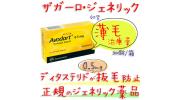 アボダート(Avodart)0.5mg 【1箱30錠】 GSKファーマ社│ディタステリドの薄毛治療
