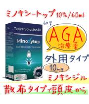 ミノキシートップ10%(ミノキシジル外用)60ml/本