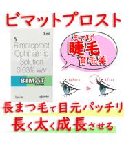 ビマットプロスト(Bimatprost)0.03% 3ml/本(点眼液)|ルミガン・ジェネリック|まつ毛育毛