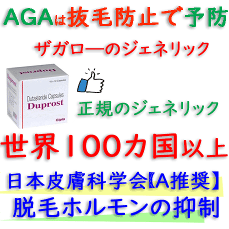 デュプロスト(Duprost)0.5mg 【1箱100錠】 シプラ社│ディタステリドの薄毛治療