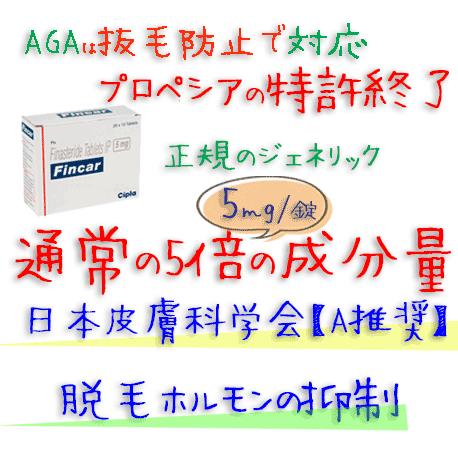 フィンカ―(Fincar) 5mg200錠 Cipla社│AGA・薄毛治療のプロペシアジェネリック(フィナステリド)