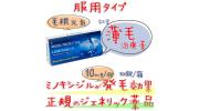 ロニタブ10mg1箱10錠(Lonitab-10)|AGA(薄毛)ミノキシジル(ミノタブ)