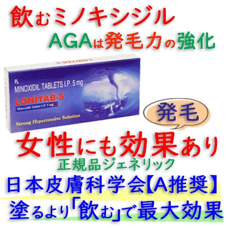 ロニタブ5mg1箱10錠(Lonitab-5)インタス社(intas)|ミノキシジル(ミノタブ)配合のAGA(薄毛)治療薬です。