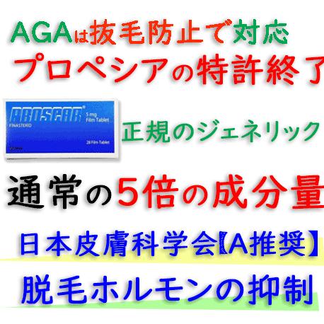 プロスカー (PROSCAR) 5mg【1箱28錠】MSD社 |フィナステリド
