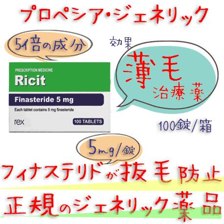 プロスカージェネリック(Ricit)5mg 1箱100錠 REX社│薄毛が気になる方のAGA(薄毛)治療薬 |フィナステリド