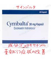 サインバルタ -Cymbalta- 30mg 1箱28カプセル イーライ・リリー社│有効成分のデュロキセチンがうつ症状を改善させます。